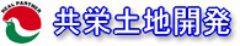 岩沼市 賃貸 土地 不動産 アパート 一戸建て  【共栄土地開発】名取市 亘理町